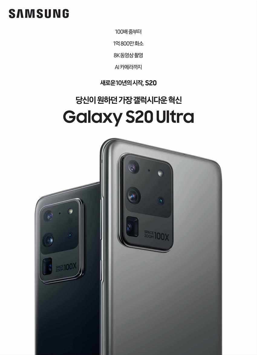 삼성 갤럭시 S20 ULTRA