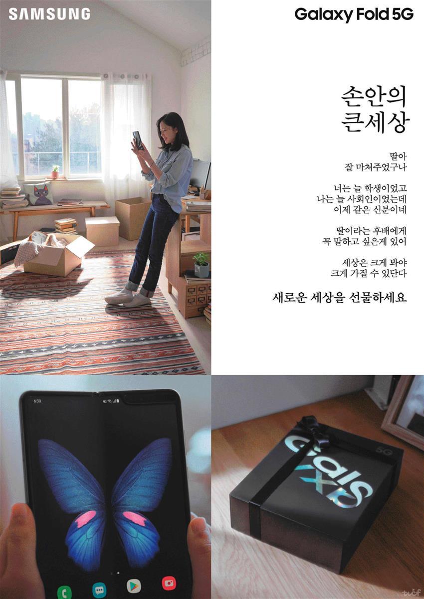 삼성 갤럭시 폴드 5G