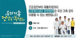 근로복지공단 창원병원