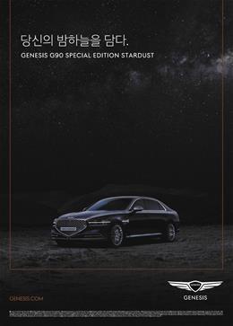 제네시스 G90 SPECIAL EDITION STARDUST
