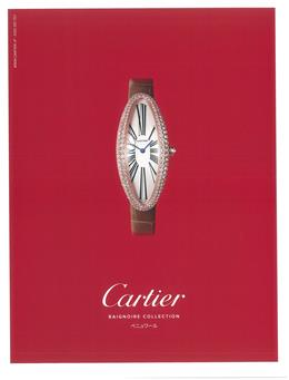 Cartier BAIGNOIRE COLLECTION