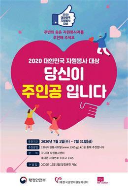 2020 대한민국 자원봉사 대상