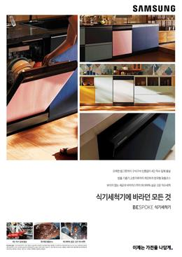 삼성 비스포크 식기세척기
