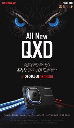 아이나비 QXD5000