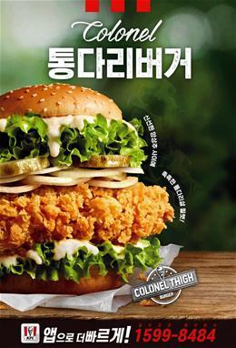 KFC 커넬통다리버거