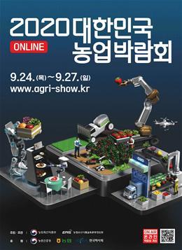 2020 대한민국 농업박랍회