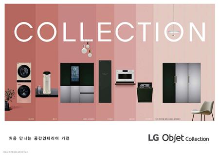 LG Objet Collection