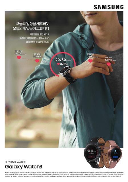 삼성 갤럭시 워치3