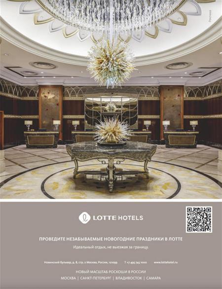 LOTTE HOTELS