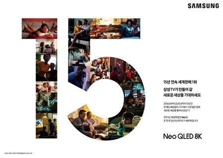 삼성 NEO QLED 8K