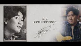 MBC 1919-2019, 기억.록 캠페인