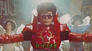 뮤 아크엔젤