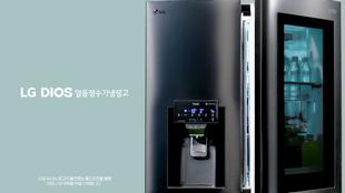 LG 디오스 얼음정수기 냉장고