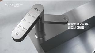 LG 퓨리케어 듀얼 정수기 ThinQ