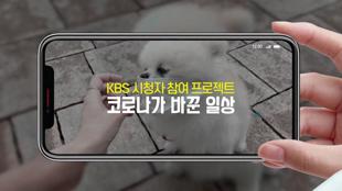 KBS 시청자 참여 프로젝트