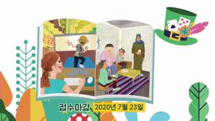 MBC 창작동화대상