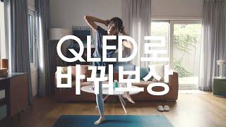 삼성 QLED 8K