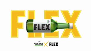 처음처럼 FLEX
