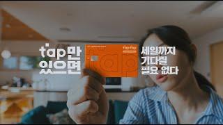 삼성카드 tap tap