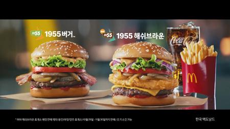 맥도날드 1955 버거 & 1955 해쉬브라운