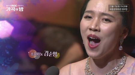MBC 가곡의 밤