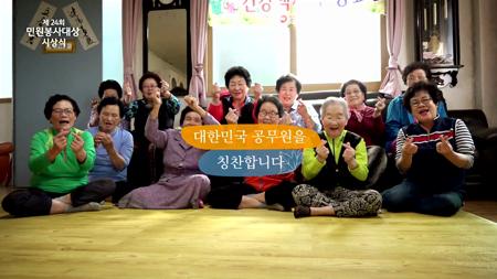 제24회 민원봉사대상 시상식
