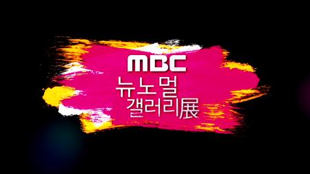 MBC 뉴노멀갤러리展