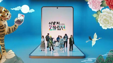 삼성 갤럭시 Z플립 5G