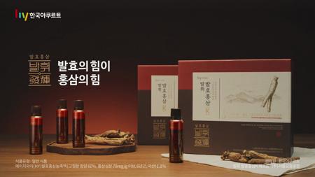 발효홍삼 발휘